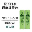 18650B 兩入 充電鋰電池【Jetbeam系列】