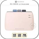 《飛翔無線3C》NICONICO NI-CB938 UV刀具砧板消毒機◉台灣公司貨◉食用級TPU抗菌◉紫外線消毒殺菌