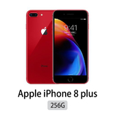 Apple iPhone 8 Plus 256G 福利機 展示品