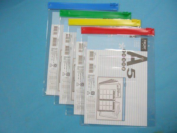 A5直式透明文件透明袋/信億文件袋拉鏈袋塑膠拉鍊夾鏈夾文件夾MIT製 定[#20]【包12個入】