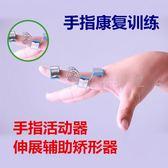 手指矯正器 手指關節活動器矯正骨折固定夾板練習伸直彎曲功能不足康復鍛煉 潮先生