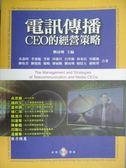 【書寶二手書T9/大學藝術傳播_ZBR】電訊傳播CEO的經營策略_呂學錦、賴弦五