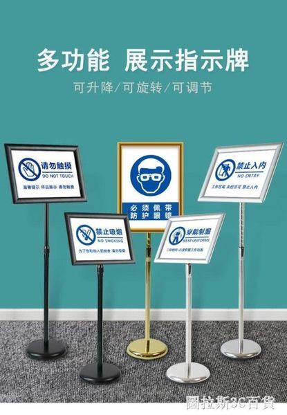 不銹鋼a4立牌指示牌立式廣告牌水牌展示架a3酒店導向牌落地展示牌  圖拉斯3C百貨