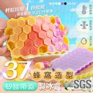 37格蜂窩矽膠帶蓋製冰盒 通過SGS驗證 多用途便利冰塊盒 製冰器【ZK0316】《約翰家庭百貨