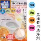 日本製橘子馬桶清潔劑 4顆裝 Loxin 【SV5043】馬桶清潔劑 馬桶除臭劑 發泡劑 洗潔劑 除菌 漂白