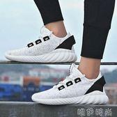 椰子鞋 運動鞋男夏季網面透氣大碼休閒跑步鞋新款韓版潮流百搭椰子鞋 唯伊時尚