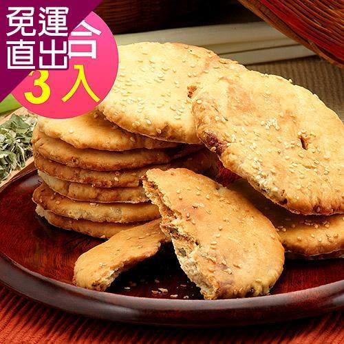 美雅宜蘭餅 宜蘭三星蔥古法燒餅綜合3口味原味x1、辣味x1、香椿x1【免運直出】