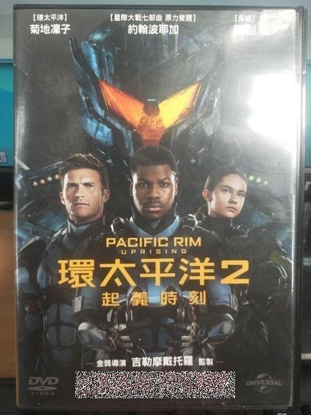 挖寶二手片-C83-正版DVD-電影【環太平洋2:起義時刻】-約翰波耶加 景甜 菊地(直購價)