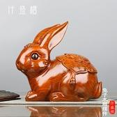 實木雕刻擺件一對動物生肖兔家居客廳送禮裝飾紅木工