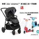 奇哥 Joie versatrax™ 多功能三合一手推車 送 Creative Baby多功能國民滑板車/嚕嚕車【六甲媽咪】