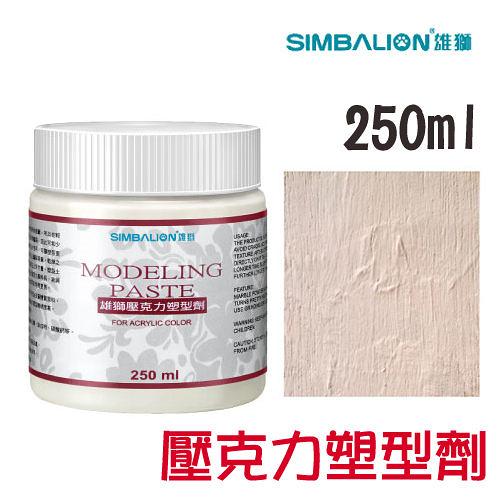 【西瓜籽】 雄獅 壓克力塑型劑 MODELING PASTE  250ml (壓克力水彩/壓克力顏料輔助劑)