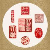 印章字體印拓8 藏書章印章字體刻印章印章專門店 印章