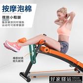 嘉德喜仰臥起坐健身器材家用可折疊仰臥板多功能啞鈴凳運動收腹器