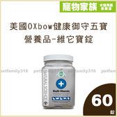 寵物家族-美國OXbow小動物健康御守五寶營養品-維它寶錠60錠(病後復原/綜合維他命)