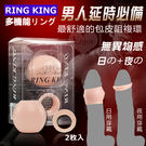 RING KING 多功能包皮阻複環﹝日+夜雙用型﹞【享樂情趣用品】