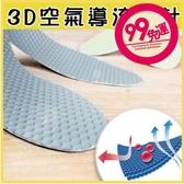 【IAA018】3D導流腳底按摩鞋墊*男女適用 123ok