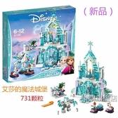 積木兼容冰雪奇緣艾莎魔法城堡女孩益智拼裝5-8-10-12歲玩具積木