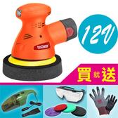 靚亮橘新登場 Techway 12V雙鋰電掌上型充電式打蠟機 無線電動打蠟機 汽車打臘機 送吸塵器海綿組