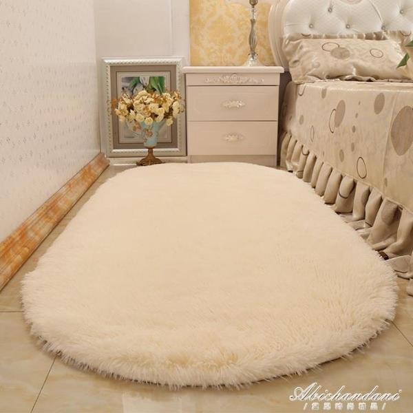 橢圓形床邊地毯臥室少女床邊小地毯客廳茶幾地墊房間滿鋪陽臺地墊 黛尼時尚精品