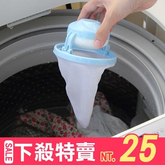 ♚MY COLOR♚洗衣機漂浮過濾球 毛髮 除毛 清潔 去汙 清洗 毛屑 紙屑 漩渦 卡扣 乾淨【J155】