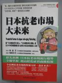 【書寶二手書T3/社會_MFH】日本抗老市場大未來_楊惠芳