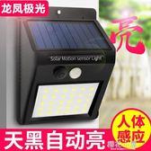 龍鳳極光太陽能燈戶外led壁燈家用超亮人體感應新農村庭院路燈『櫻花小屋』