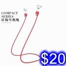 Airpods磁吸防丟繩72公分 3代通用款 蘋果無線藍牙耳機掛繩 雙耳耳機防丟失 磁鐵吸附 孔徑5mm