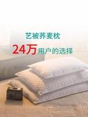 藝被蕎麥枕頭 單人枕兒童純蕎麥皮枕