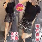 BOBO小中大尺碼【23510】寬版兩件式蕾絲短袖+短褲裙 現貨
