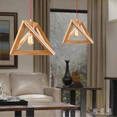 美式鄉村幾何形實木三角形木頭框吊燈xx5417【雅居屋】TW