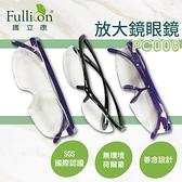 【Fullicon護立康】時尚放大鏡眼鏡