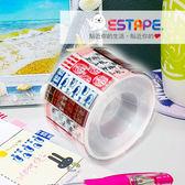 【ESTAPE易撕貼】抽取式OPP裝飾封貼膠帶(和風組合)