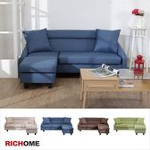 【RICHOME】CH995《長野日式L型沙發-4色》貴妃椅/L型沙發/沙發組/皮沙發