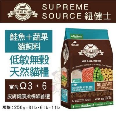 *WANG*【嘗鮮價】美國Supreme Source紐健士 低敏無穀天然貓糧》鮭魚+蔬果250g 貓飼料