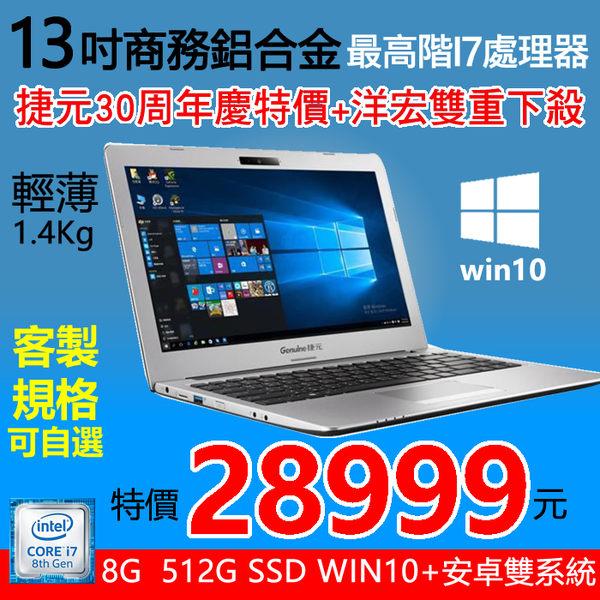 【28999元】全新客製化第8代高階I7 13吋筆記型電腦最輕薄1.4Kg規格可自選WIN10雙系統多開可刷卡