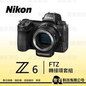 Nikon Z6《FTZ轉接環》(單機身+轉接環 ) FX全片幅微單眼相機 3期0利率 (平行輸入) WW