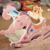 兒童搖馬寶寶座椅兩用搖搖馬搖椅帶音樂塑料玩具小木馬周歲禮物