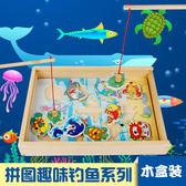 兒童釣魚玩具拼圖益智磁性釣魚木盒裝海洋釣魚竿寶寶益智 3-5-6歲滿699元88折鉅惠
