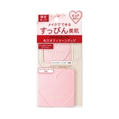 INTEGRATE 光透素裸顏蜜粉餅限定組【初戀肌】