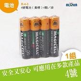 (R-4-3) 4號電池(黃標)4顆/排