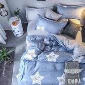 夏季床上四季套 床單被套1.8m床上用品床學生宿舍1.2米被單 LJ2749『紅袖伊人』
