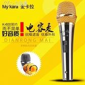 電容麥克風電腦K歌創新內置外置聲卡直播主播話筒YXS 【歡樂過新年】