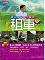 二手書博民逛書店 《輕鬆租車遊》 R2Y ISBN:9571340758│皮可西文字工坊