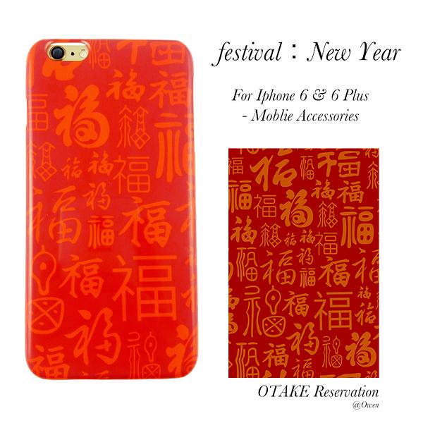 【創駿】MIT 高質感 iPhone 6 手機保護殼 節慶 新年手機殼 festival:NewYear 背蓋 i6s 6+ plus