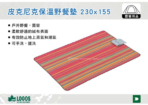 ||MyRack|| 日本LOGOS 皮克尼克保溫野餐墊 230x155 防水防潮 地墊 地布 No.73833264