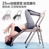 曼婭茹升級款瑜伽椅子正品艾揚格加粗加寬凳子專業瑜珈椅輔助工具 3CHM