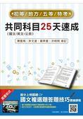 初五等共同科目25天速成(初等、五等考試適用)