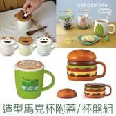 日本陶瓷馬克杯附蓋杯盤組水杯 玩具總動員造型 日本正版進口