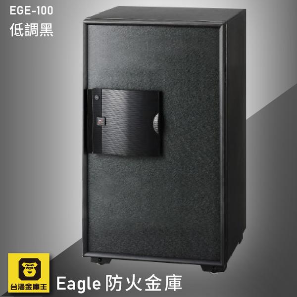 【金庫第一品牌】金庫王 EGE-100 低調黑 韓國防火金庫  金庫 保險箱 保險櫃 防火 防水 防盜