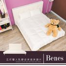 床底/床頭片/床架 貝妮斯 MIT 乳膠皮 5尺雙人床底床頭片組 【送保潔墊】 dayneeds